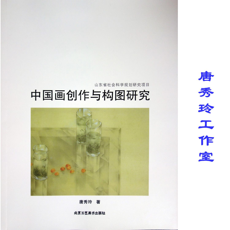 """"""" китай живопись создать сделать против строить инжир исследование исследовать """" династия тан красивый вереск строить инжир книга 2016 год"""
