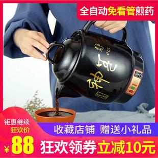 陶瓷熬药机砂锅罐 中药壶煎药壶 养神 煎中医煲 养生家用电全自动