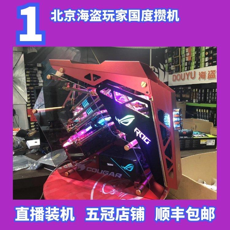 电脑主机在线装机攒机DIY组装电脑I5 I7 RTX2070 9700k黑苹果主机