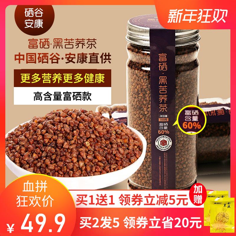 黑苦荞茶富硒安康黑珍珠天然硒300g罐装 全胚芽荞麦茶苦荞茶特级