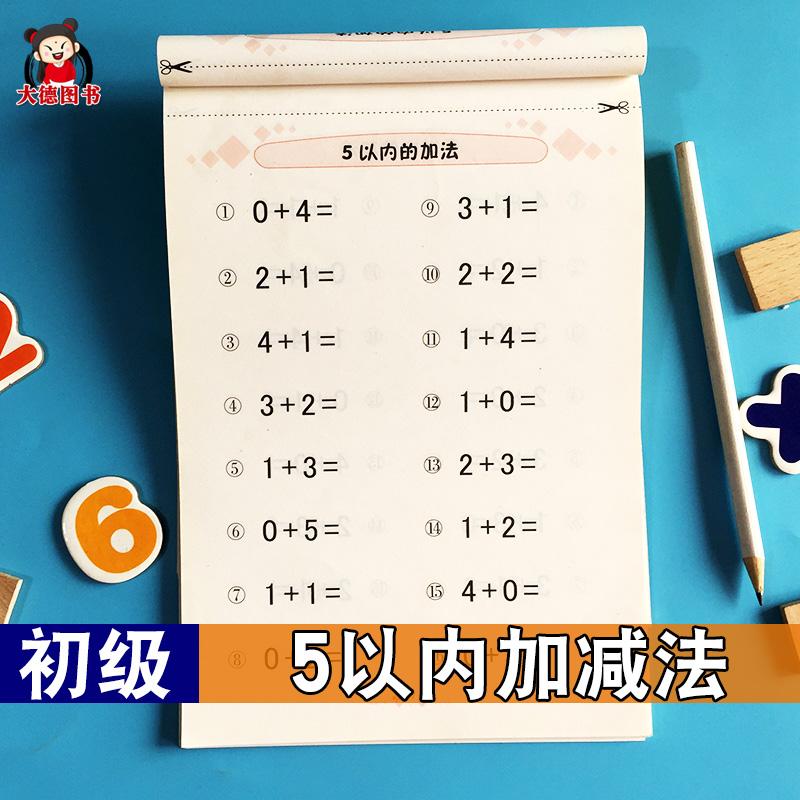 【3本19元】5以内加减法口算题卡幼儿园小班中班数学练习训练册五以内加法3-8岁学前班一年级算术书算数试题天天练认识数字计算