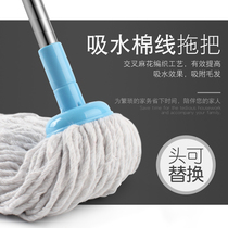 Cheap mop cotton thread household mop wring water MOP vintage Butuo put ordinary drag replaceable head mop