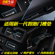 2018 Kia New Generation of Smart Runner Door Slot Pad Interior Decoration Special Decorative Accessories 18 Automotive Supplies