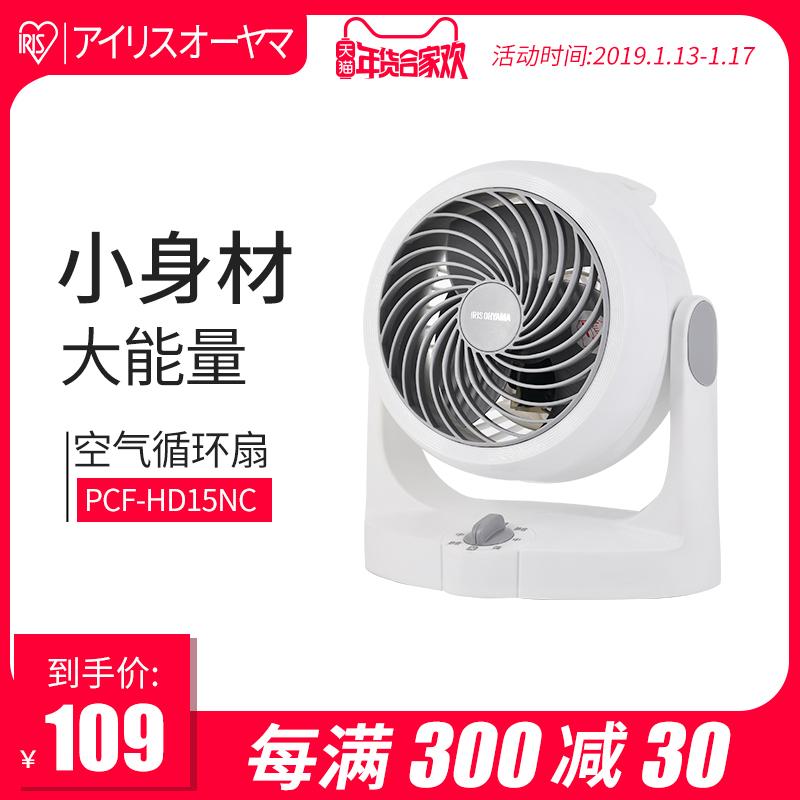 电风扇台扇