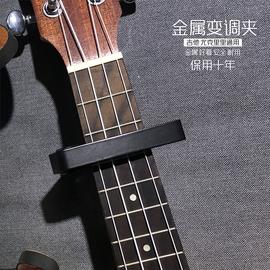 吉他变调夹capo金属尤克里里电吉他通用配件手抓黑色变音夹调音器图片