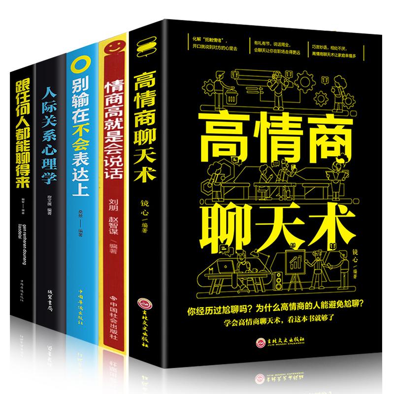 正版5本 高情商聊天术 所谓情商高就会说话 别输在不会表达上怎样交流和如何与人沟通的 提高提升口才技巧能力书籍 畅销书教人学会