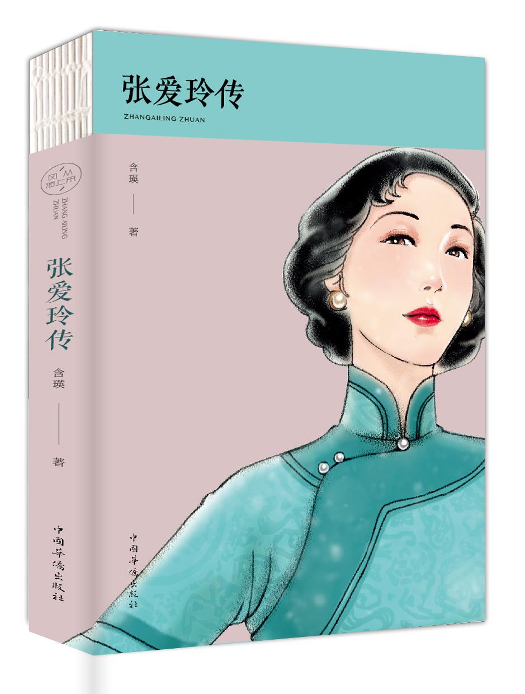 张爱玲传现代当代文学近代随笔张爱玲张爱玲书籍正版书张爱玲10减39满
