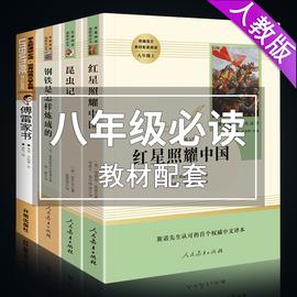 八年级必读上册下册必读4本 红星照耀中国和昆虫记原著完整版正版 红心闪耀中国人民教育出版社人教版 照亮八上初中生书目初二名著图片