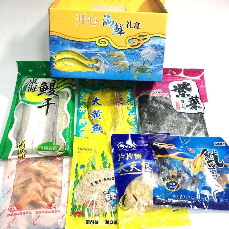 顺丰包邮舟山宁波石浦特产年货海鲜大礼包海产品干货礼盒7种口味