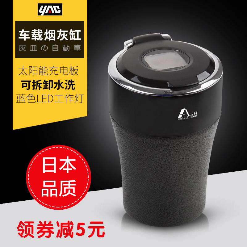日本yac车载车上烟灰缸带盖男 车内车用创意多功能汽车通用焑灰缸