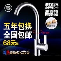 九牧王廚房水龍頭冷熱洗菜盆水槽洗碗池洗衣池家用單冷304不銹鋼