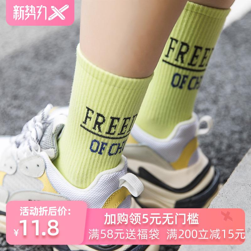 彩色运动袜子女中筒袜ins潮春秋薄款韩国日系街头百搭长筒袜纯棉