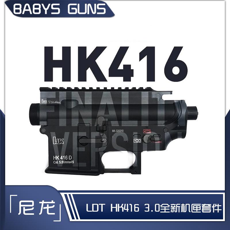 【LDT HK416 3.0全新机匣套件】水弹改装HK416D水弹尼龙分体外壳