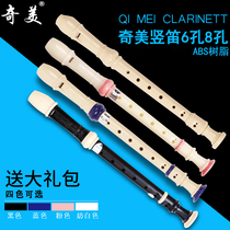 Chimei clarinet Gao Yinde Eight-hole six-hole childrens flute student Adult Beginner Primer 6 hole 8 hole flute