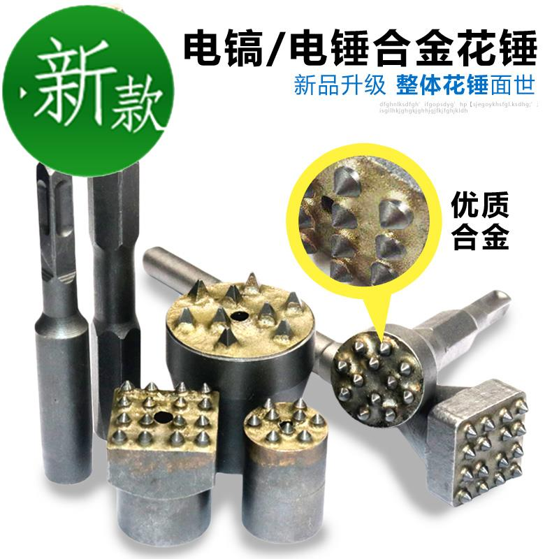 16 point electric pick flower hammer 1 cutter head electric vertical hammer accessories pick surface rough hammer vertical chisel hammer round head rod 16