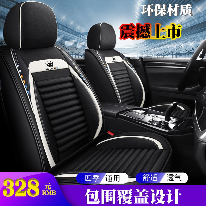 观致5SUV座套2019款智云互联版1.6T自动尊贵版旗舰版全包围车坐垫