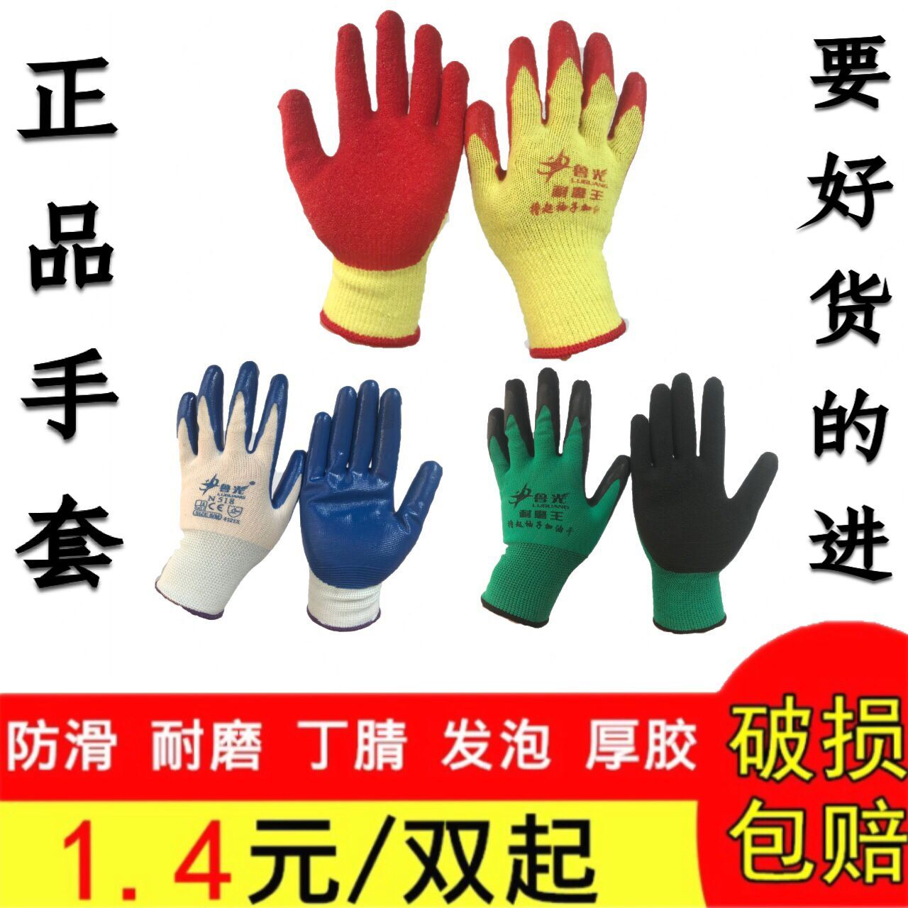 Rubber gloves for labor protection work wear resistant and antiskid dipping rubber field work nitrile labor wear resistant film gloves
