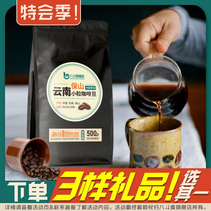 Badoumai Yunnan coffee bean Baoshan small grain coffee 500g hand-made single product can be ground American black coffee powder