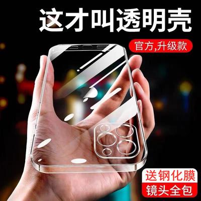 苹果12/13手机壳iPhone13透明11硅胶套12promax男女款pro新款promax全包x/xr个性xs超薄软xsmax防摔mini外壳