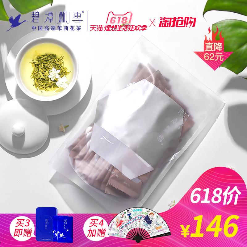 Bitan Snow White Jasmine Tea Premium(вкус)Белоснежный чай жасминового чая с мешком 100,8 г