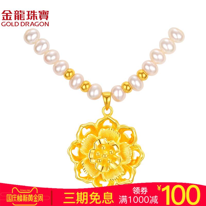 金龙珠宝黄金吊坠项链999足金花朵3D硬金颈上添花珍珠套链GP196D