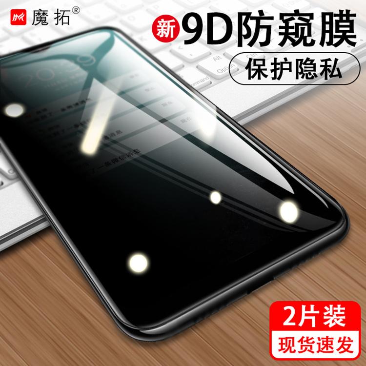 OPPOF9钢化膜opop f9玻璃模。poopF9防窥opoof9手机摸opopf9全屏,可领取元淘宝优惠券