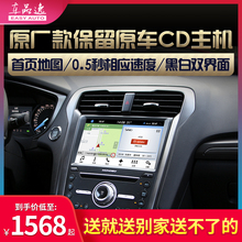 Car Pinyi 18 E8 Ford New Mondeo original central control large vertical screen navigator smart car machine carplay