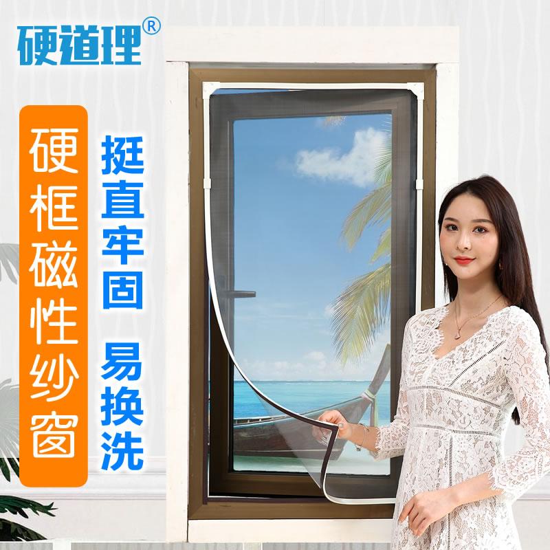 自粘磁铁免打孔纱窗纱网家用磁性简易窗门帘隐形窗帘防蚊防尘沙窗