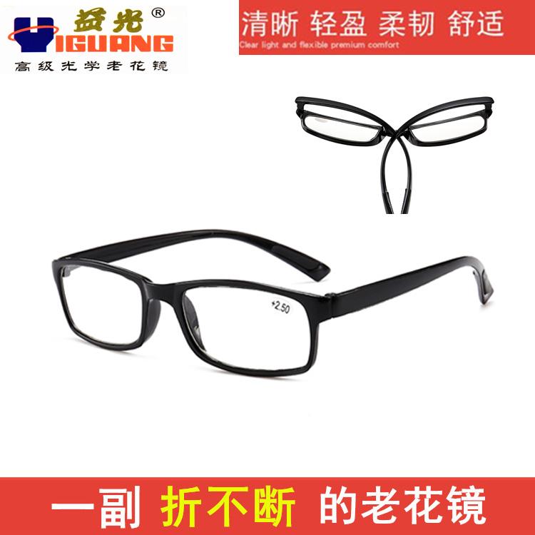益光老花镜女时尚超轻TR90高清简约优雅远视智能变焦老光眼镜男