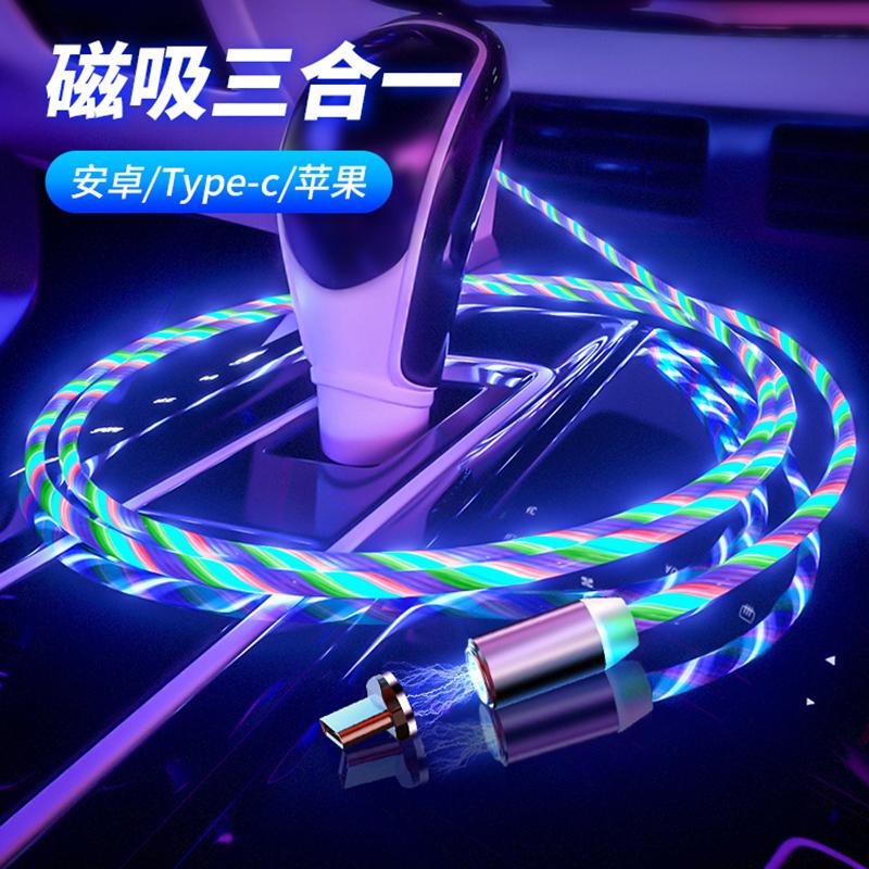 (用88.2元券)流光磁吸数据线磁铁充电线器磁性强磁力快充吸头三合一通用oppo安卓type-c跑