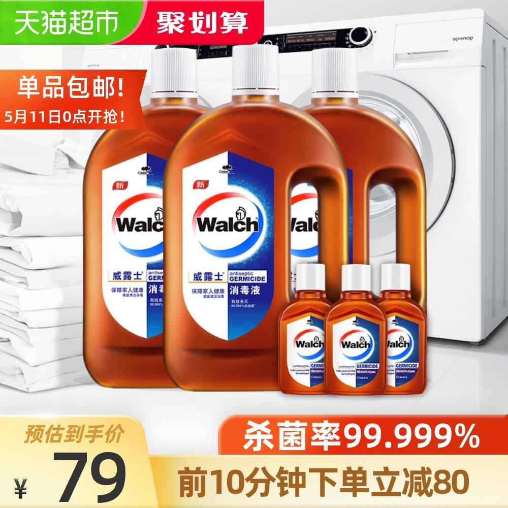 威露士高效消毒液1L*3瓶送便携装3支60ml消毒杀菌皮肤衣物家居