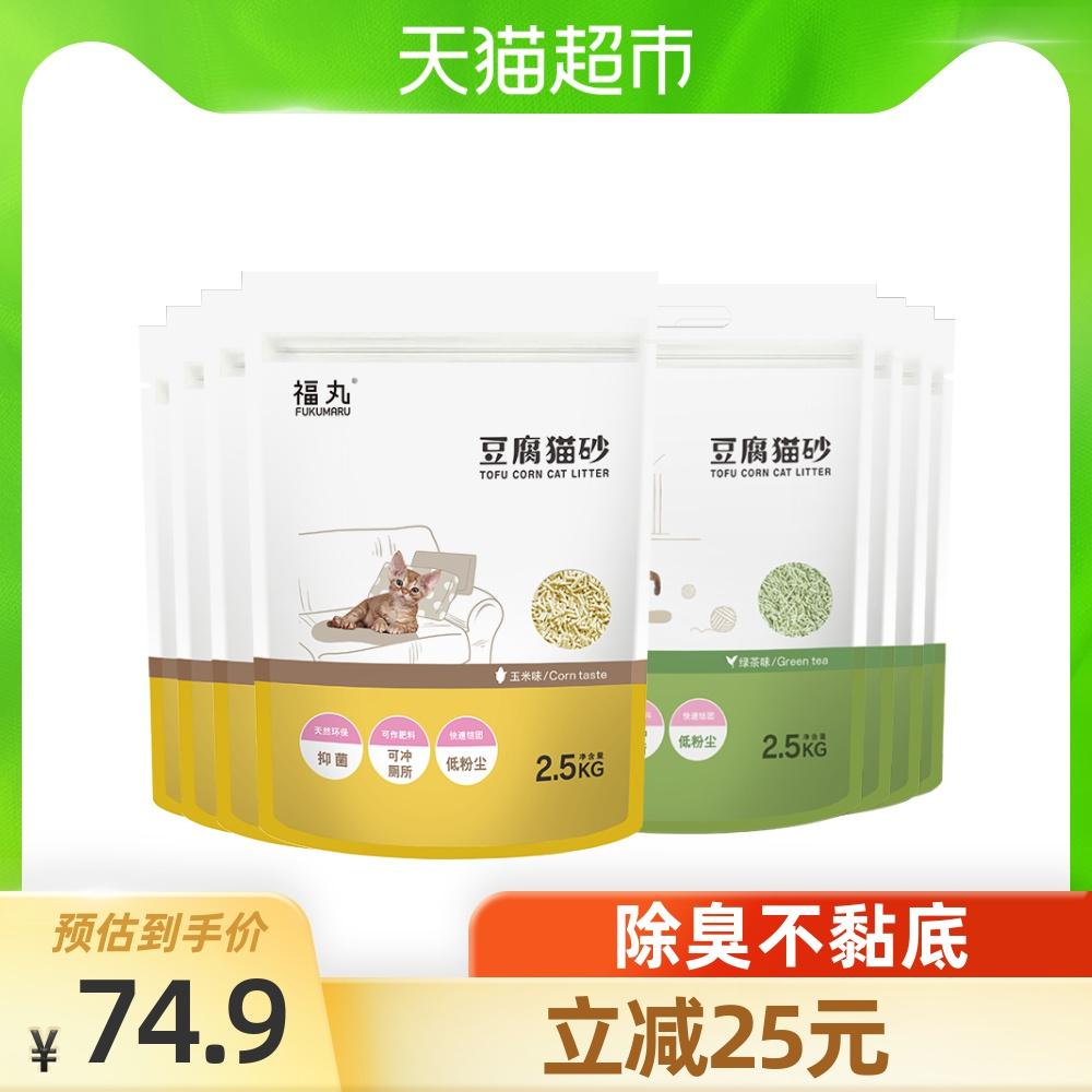 福丸玉米绿茶豆腐10公斤20斤猫砂