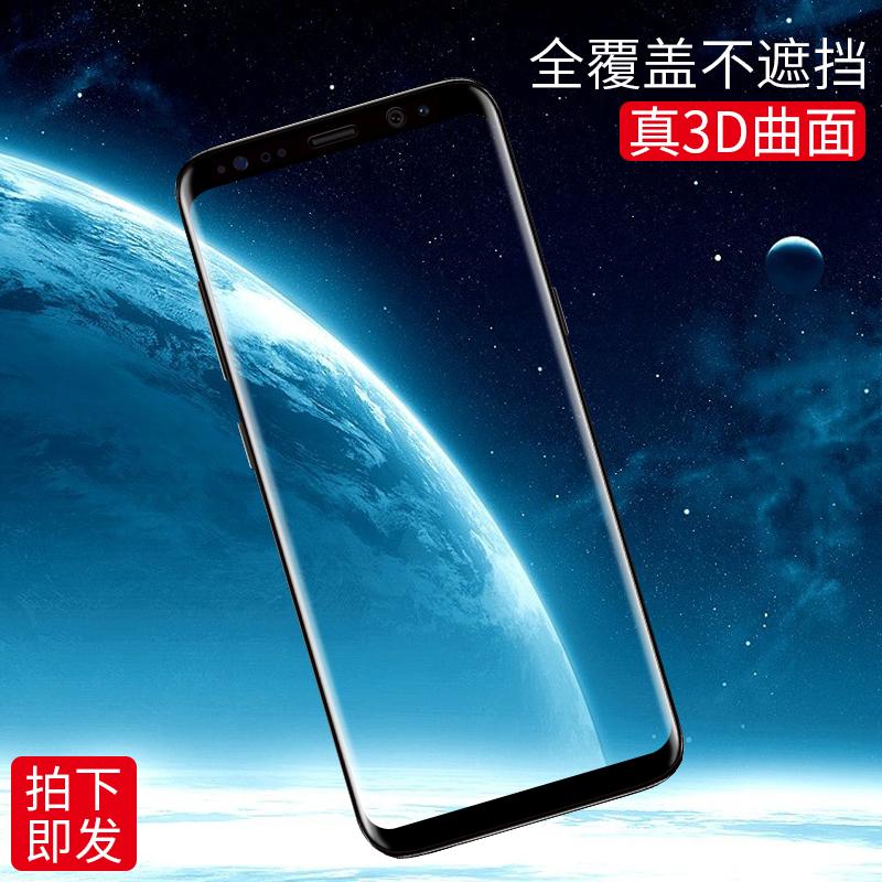 三星S8钢化膜S8+全屏覆盖s9曲面s7edge高清玻璃note8手机贴膜plus蓝光护眼防摔抗震全包边刚化膜galaxy