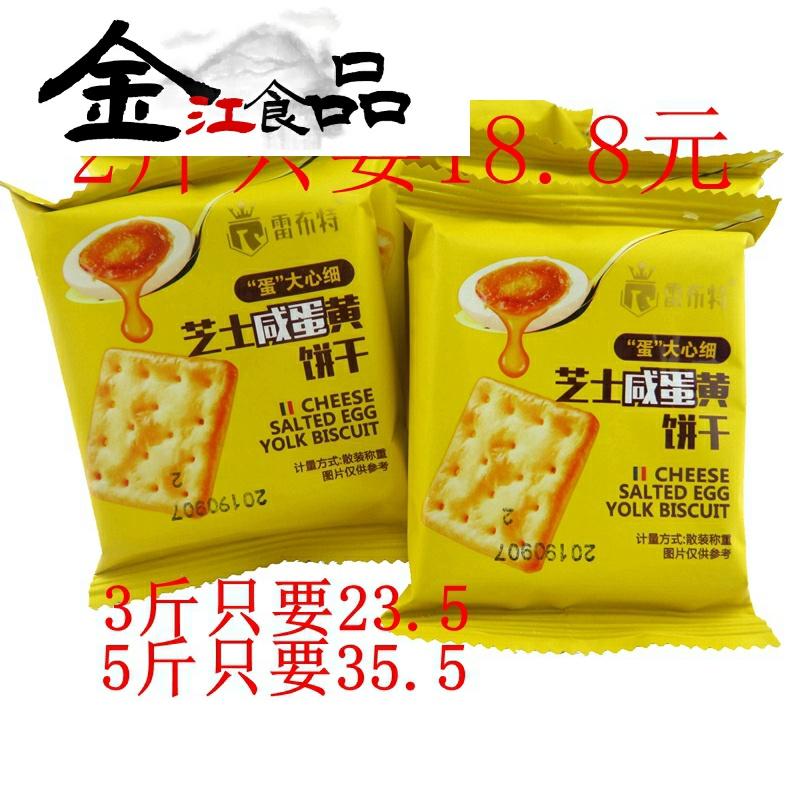 亿利达(雷布特)芝士咸蛋黄饼干网红蛋黄味饼干飞机同款零食包邮
