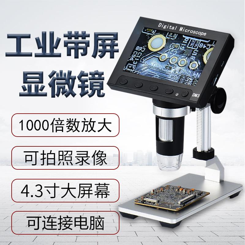 高清usb数码1000倍带屏手机显微镜