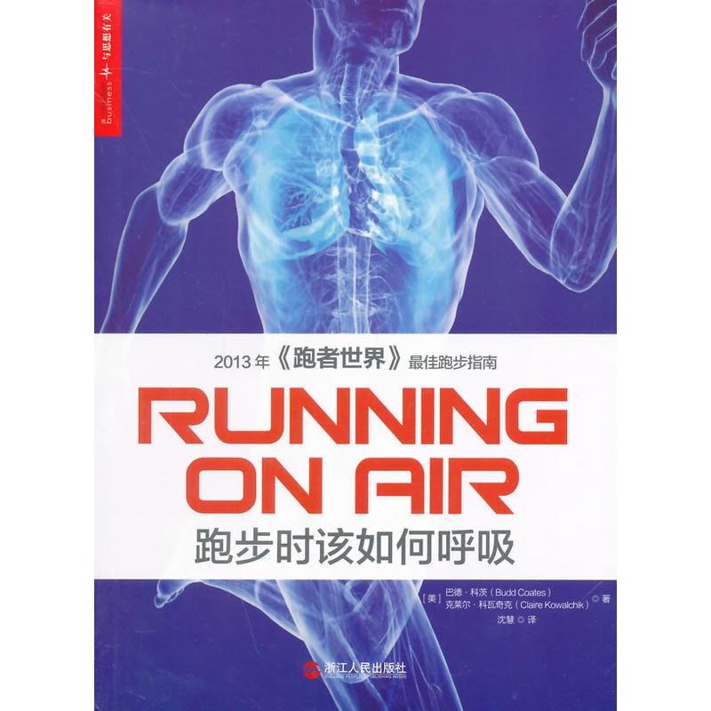 跑步时该如何呼吸 全球著名跑步杂志健身教练巴德科茨30余年跑步与教练经验积淀之作 跑步指南 跑步健身运动书籍 ZJRM