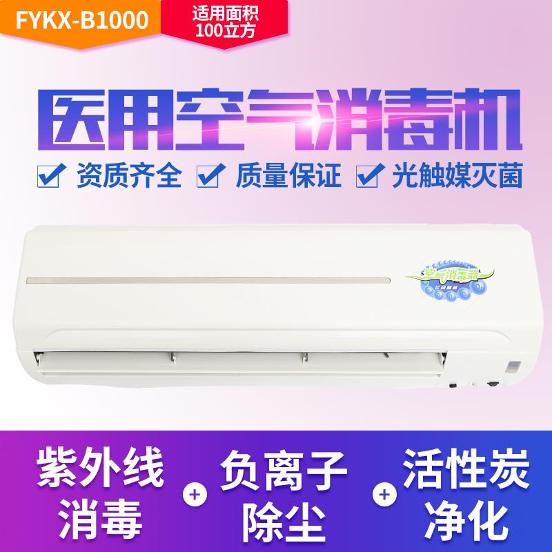 [江阴飞扬UV消毒专家空气净化,氧吧]移动式医用空气消毒机紫外线家用等离子月销量0件仅售1400元