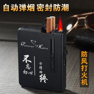 自动弹烟便携式 装 烟盒20支带打火机一体创意防风个性 菸盒定制刻字