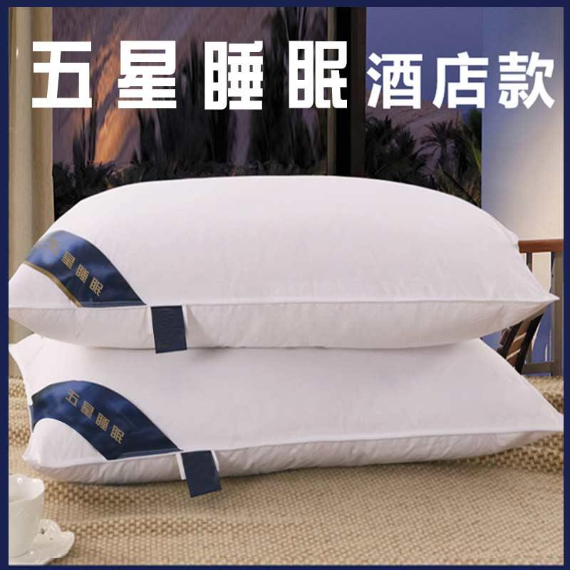 一对装】五星酒店羽绒枕芯家用羽丝棉护颈枕芯单人学生枕头图片