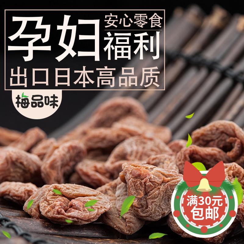 梅品味陈皮紫苏梅饼100g孕妇零食日式无核话梅肉干休闲食品酸梅子