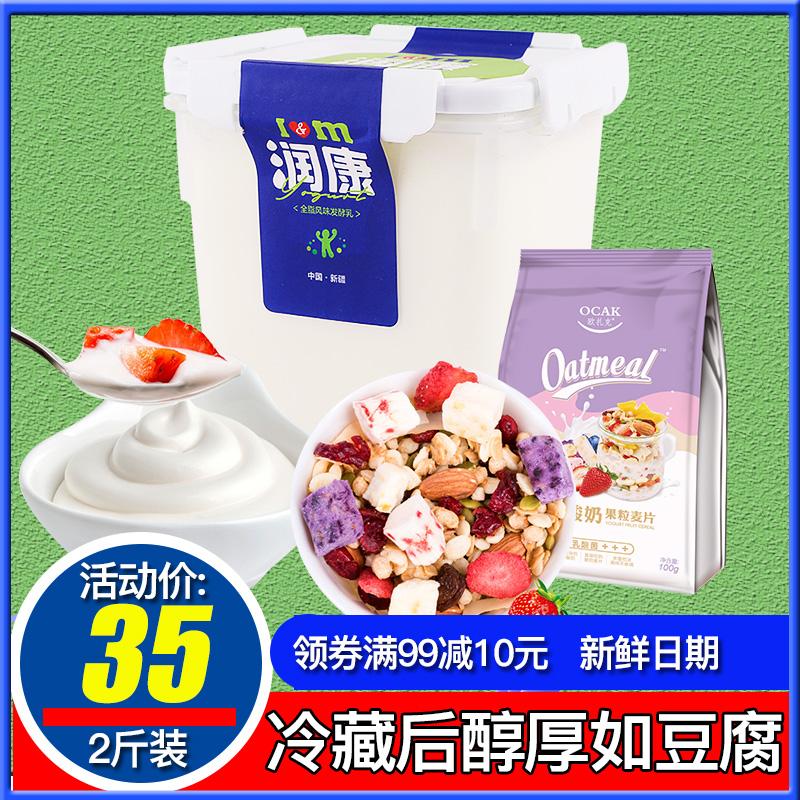 35.00元包邮【新鲜特价】网红新疆特产天润酸奶桶装润康方桶1kg水果捞酸奶