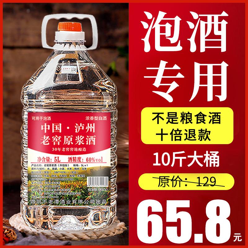 泸州浓香型60度桶装高度酒水纯粮食酒散装高粱白酒10斤泡酒专用酒