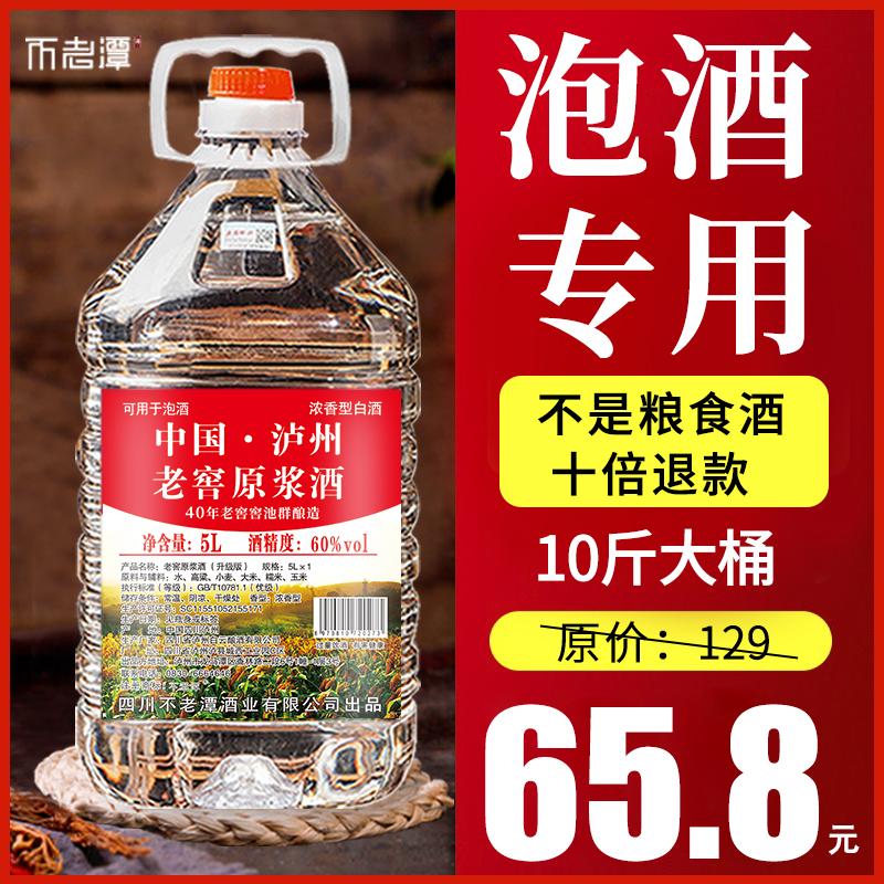 四川泸州散酒60度桶装高度酒纯粮食酒散装高粱白酒10斤泡酒专用酒