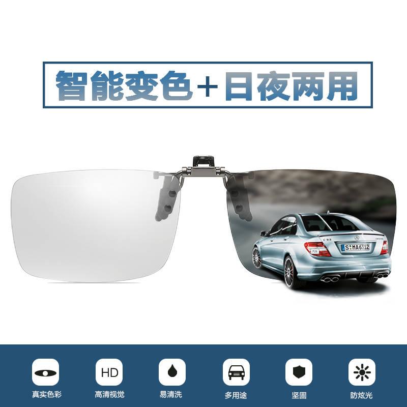 11月07日最新优惠变色偏光镜夹片近视眼镜专用夹镜日夜两用太阳镜男女通用开车驾驶