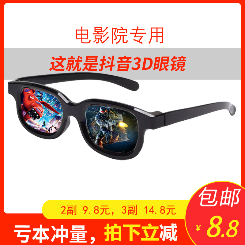影院3d镜 儿童偏光3D眼镜电影院成人reald通用三d高清立体眼睛款2