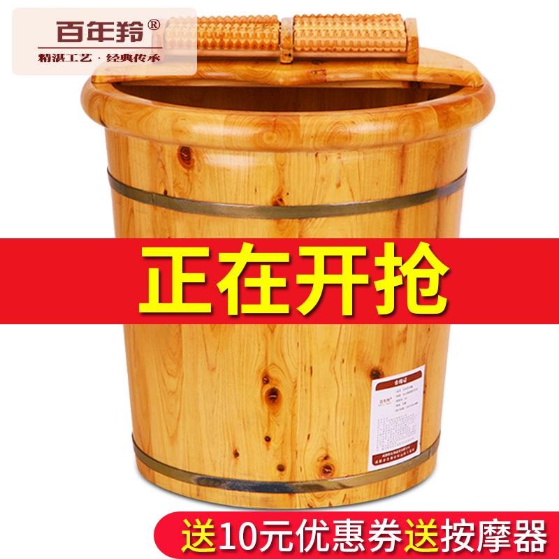 百年羚香柏木足浴桶泡脚木桶家用带盖洗脚桶木质足浴盆实木加高
