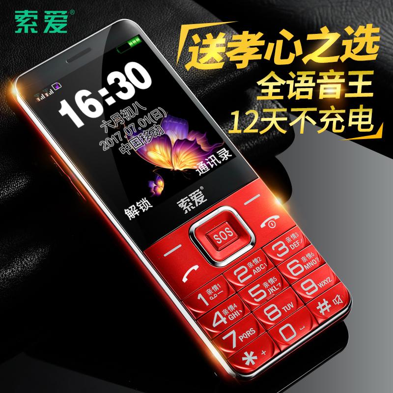 索爱 SA-T618老人机移动直板老人手机大字体大声按键双卡双待老年机超长待机大屏学生男女款老年手机正品包邮