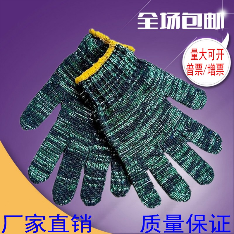 Labor protection gloves wear-resistant and thickened protective cotton thread gloves anti-skid cotton yarn gloves work gloves package