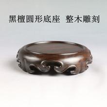 红木整料雕刻圆形底座盆景茶壶奇石摆件玉石古玩佛像实木檀木底座