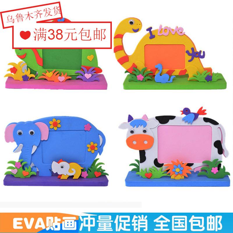 EVA立体相框幼儿园儿童贴画手工DIY制作材料包亲子制作